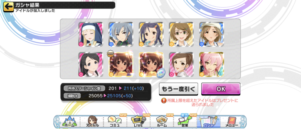The final gacha result after pulling Miria5.
